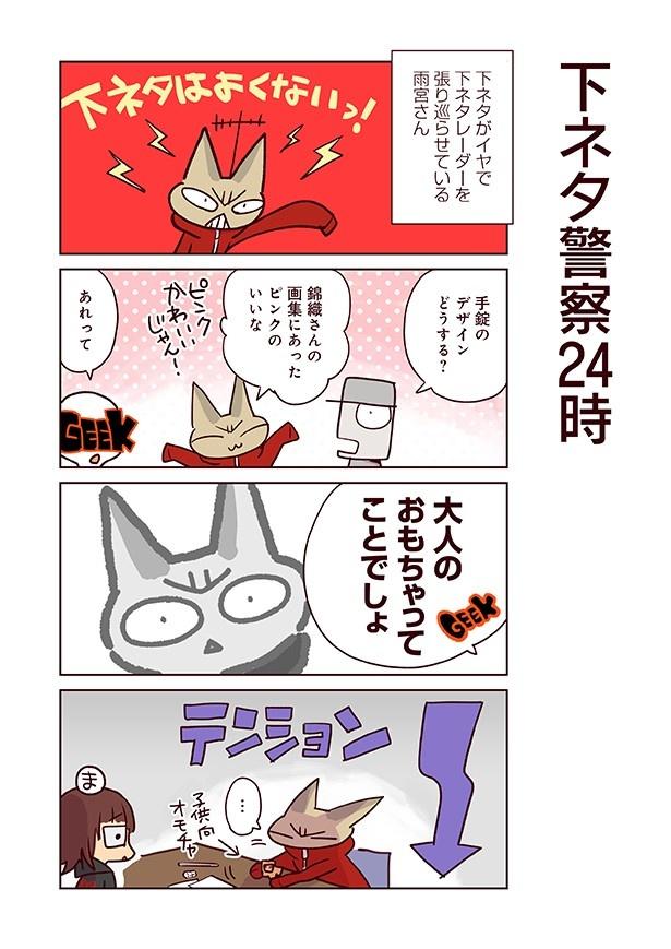 エッセイ4コマ「潜入!TRIGGER24時」第3話配信!