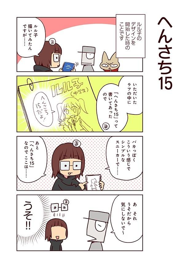 エッセイ4コマ「潜入!TRIGGER24時」第4話配信!