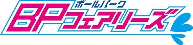 高橋未奈美、田中あいみたちが野球の妖精に! BPフェアリーズ追加キャスト決定