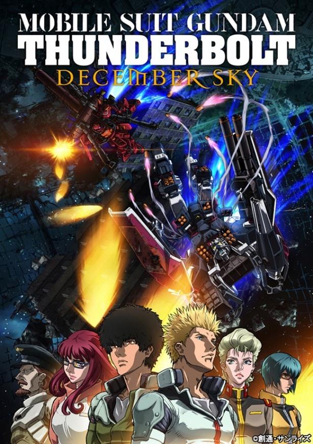 配信限定の人気アニメに新作カットを加えたディレクターズカット版となる『機動戦士ガンダム サンダーボルト DECEMBER SKY』