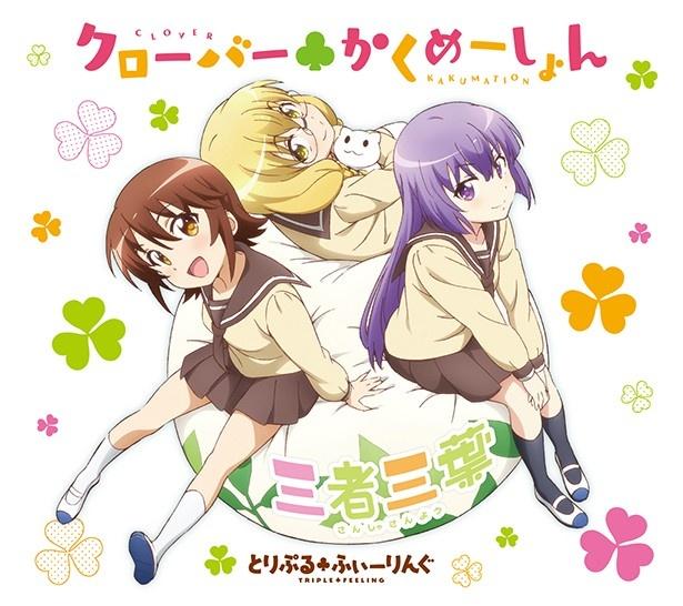 「三者三葉」BD&DVD第1巻は6月29日発売。SPイベントの追加キャストも決定!