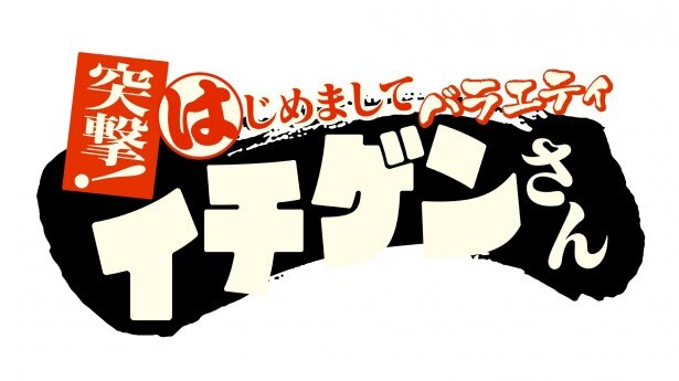 「イチゲンさん」が5月1日(日)よりリニューアル!