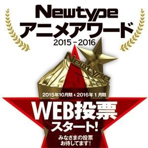 「ニュータイプアニメアワード 2015-2016」10月期&1月期 投票スタート!