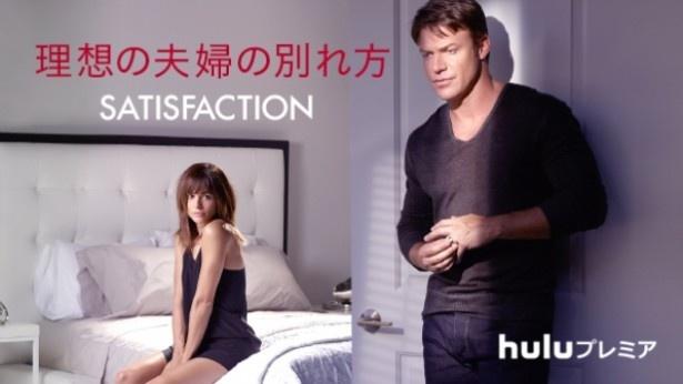 「理想の夫婦の別れ方」シーズン2は4月28日(木)Huluで配信開始、以降毎週木曜日に1話ずつ追加予定