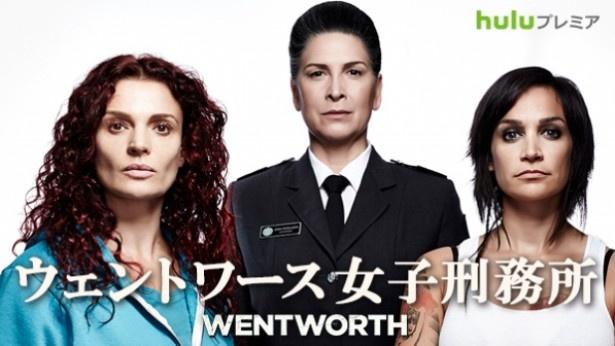【写真を見る】話題沸騰!「ウェントワース女子刑務所」最新シリーズが間もなく到着