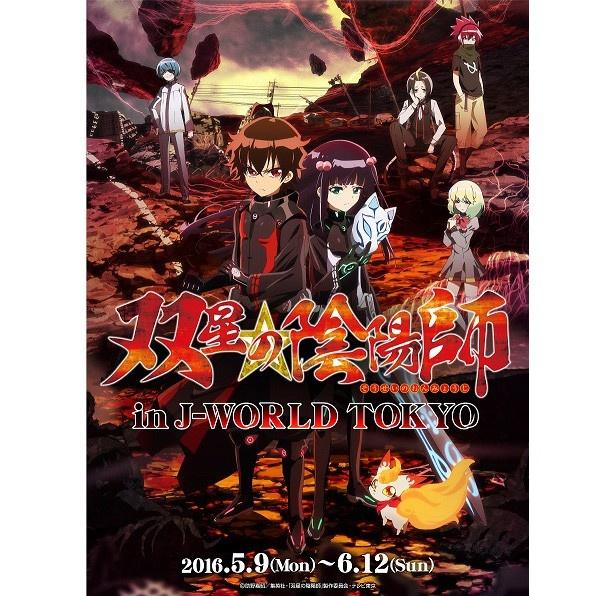 期間限定フードメニューも登場する「双星の陰陽師 in J-WORLD TOKYO」開催決定