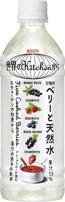 果実飲料とフレーバーウォーターの良いところを併せ持つ「キリン 世界のKitchenから 5種のベリーと天然水」(希望小売価格・税抜130円)