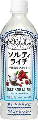 【写真を見る】塩と果実のおいしさを詰め込んだ「世界のKitchenから ソルティライチ」(希望小売価格・税抜136円)は4月19日にリニューアルされ、さらに美味しくなった