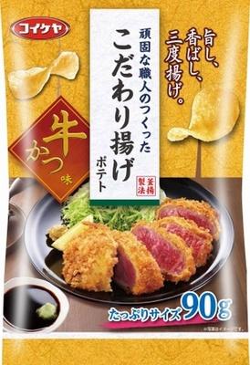 """話題の""""牛かつ""""がポテトチップスに!「こだわり揚げポテト 牛かつ味」(オープン価格)"""