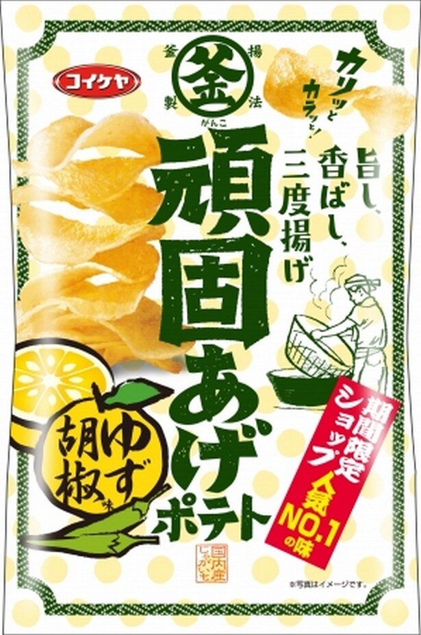 【写真を見る】期間限定ショップ人気No.1を商品化した「頑固あげポテト ゆず胡椒味」(オープン価格)は5月16日(月)発売