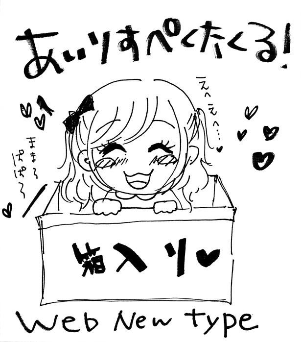 芹澤さんが描き下ろしてくれたイラスト色紙。ただひたすらにかわいすぎます(編集部)