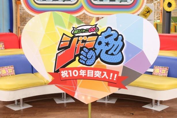 「関ジャニ∞のジャニ勉」が10年目に突入。会見で関ジャニ∞メンバーが番組について語った