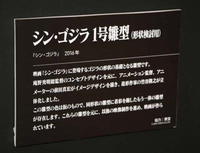 シン・ゴジラ1号雛型の制作は竹谷隆之氏