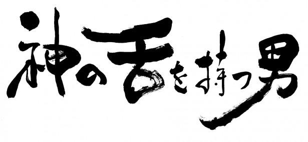 【写真を見る】堤幸彦が構想に20年をかけた念願の作品が連続ドラマに!