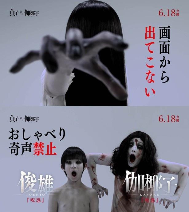 最恐ホラーキャラの貞子と伽椰子もまさかのCM出演で大忙し!?