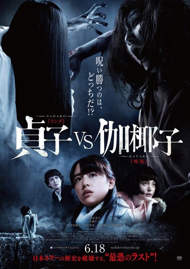 【写真を見る】もちろん映画本編はしっかりと怖~い仕上がりとなっている『貞子vs伽椰子』