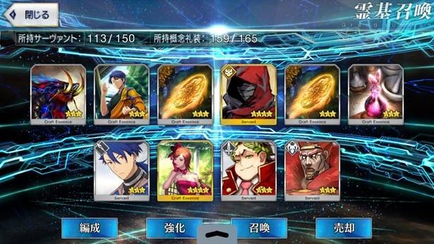 【40連追加】アラララーイ!ついに征服王が実装!「Fate/Accel Zero Order」召喚を210連