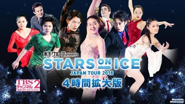 「スターズ・オン・アイス2016 4時間拡大版」が5月8日(日)にオンエア!
