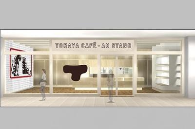 【写真を見る】商業施設「NEWoMan」内の新店舗「TORAYA CAFE・AN STAND(トラヤ カフェ・あんスタンド) 」