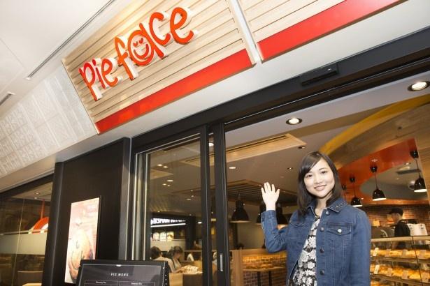 1階ザ・コートヤード内のオーストラリア発パイ専門店Pie faceへ!「どんなパイに出会えるかな」と、初めて訪れるという水谷さんの期待も高まる
