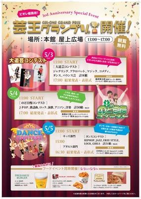 開業3周年特別イベント「芸王グランプリ」が5月3日(祝)~5日(祝)に ピオレ姫路で開催される
