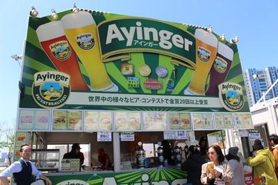 「アインガー セレブレータ」(500ml・1500円)はこちらで販売
