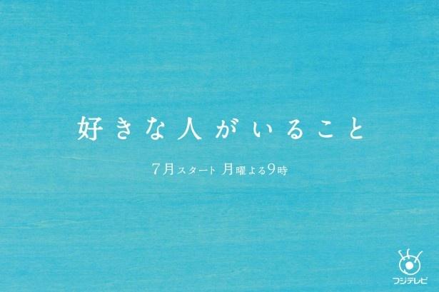 """7月クール""""月9""""ドラマの制作発表がライブ配信されることが決定。桐谷美玲、山崎賢人らが登場する"""