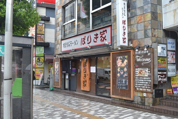 北口大通りからほど近い場所に店を構える「横浜家系ばりき家」
