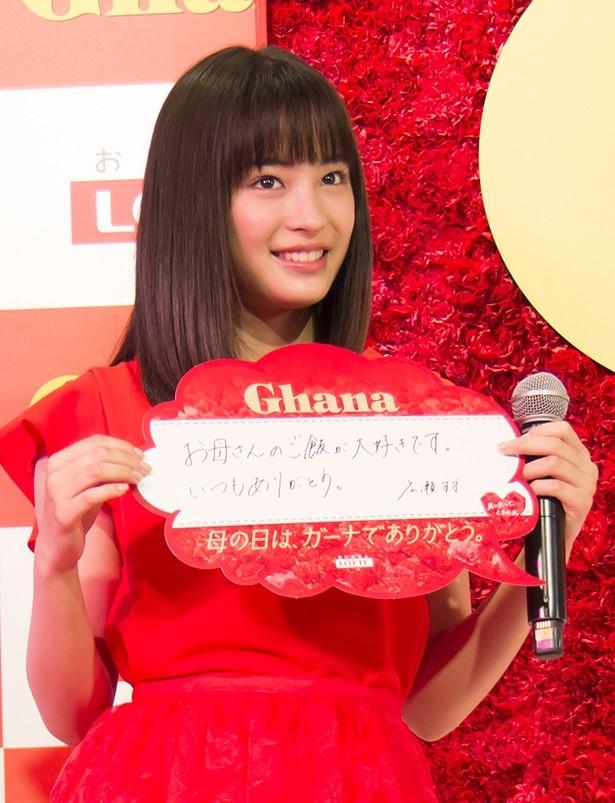 「お母さんのご飯が大好きです。いつもありがとう。」と広瀬すずはメッセージを書き込んだ