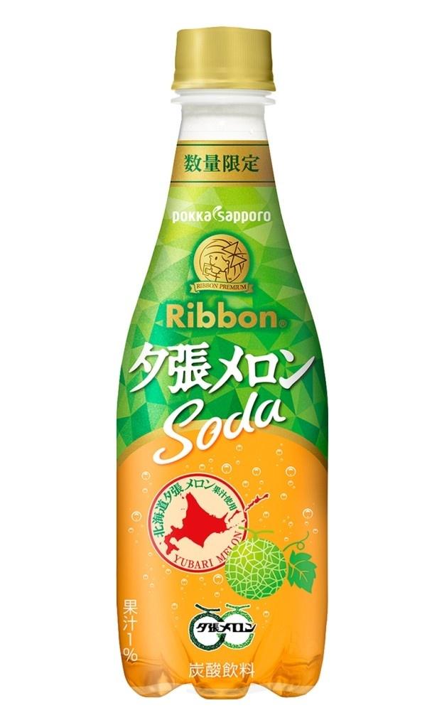 【写真を見る】夕張メロンの果汁を使った微炭酸飲料「夕張メロンソーダ」(税抜140円)
