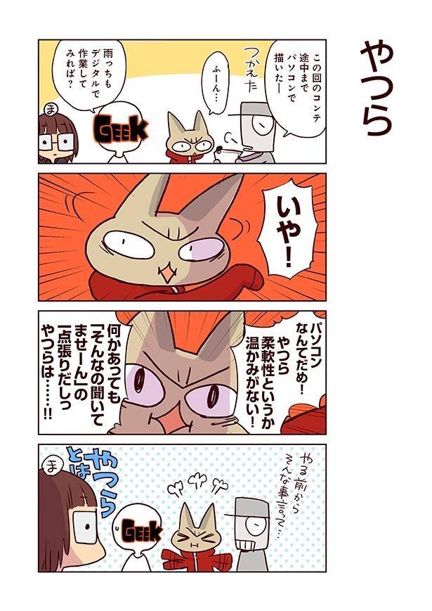 「潜入!TRIGGERトリガー24時」第5話