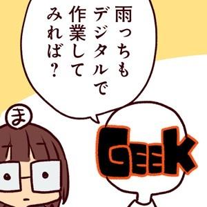 エッセイ4コマ「潜入!TRIGGER24時」第5話配信!