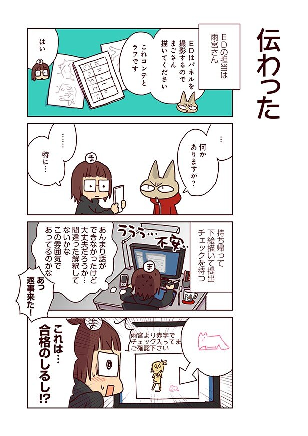 「潜入!TRIGGERトリガー24時」第6話 その1