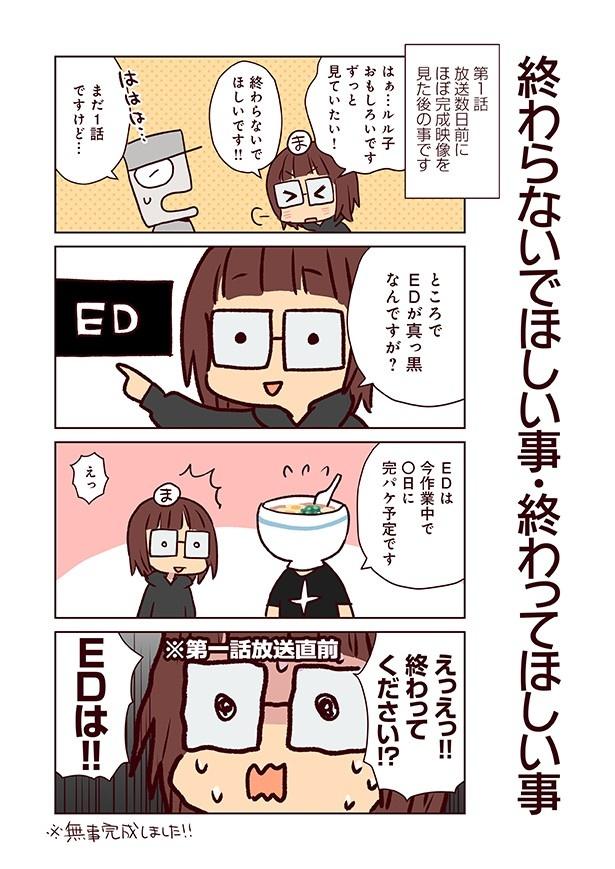 エッセイ4コマ「潜入!TRIGGER24時」第6話配信!