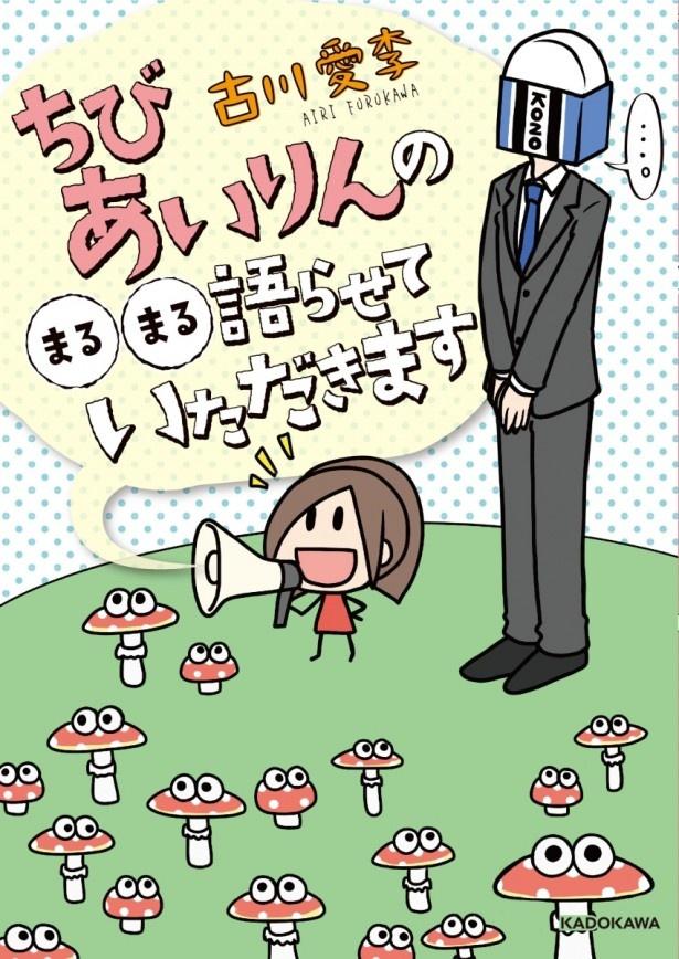 古川愛李さんの初単行本「ちびあいりんの○○(まるまる)語らせていただきます」は発売後、即増刷が決定