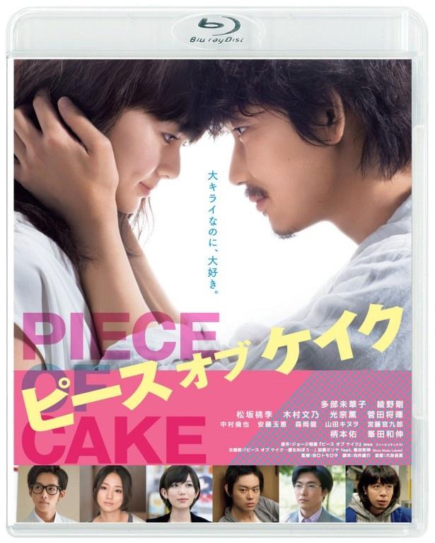 「ピース オブ ケイク」のBlu-ray&DVDは絶賛発売中!