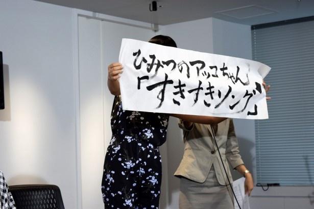 【写真を見る】ねむきゅん(夢眠)がWEB予選(2次審査)の課題曲を発表!