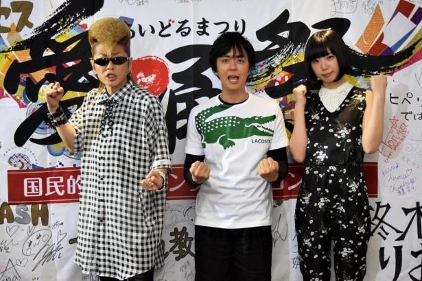 「愛踊祭2016」の記者会見に参加したヒャダイン、綾小路翔、夢眠(左から)
