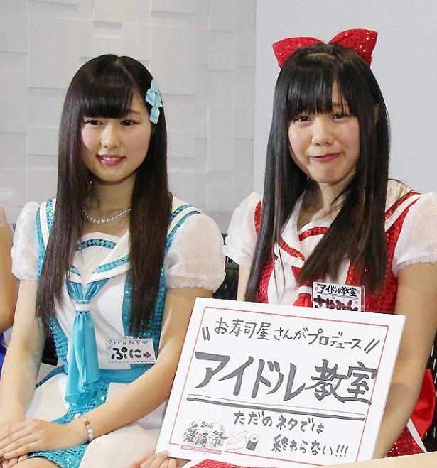 """愛知・名古屋のアイドル教室からはさゆみん(水城さゆみ、右)、ぷにゅ(宮守風有、左)が出席。すし店がプロデュースをしており、通称は""""寿司ドル"""""""
