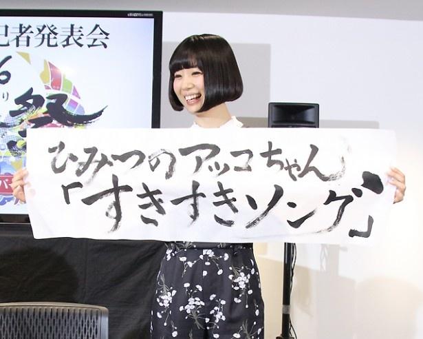 WEB予選の課題曲は「ひみつのアッコちゃん」のエンディング曲「すきすきソング」。でんぱ組.incが、カバーのモデルを務めることに