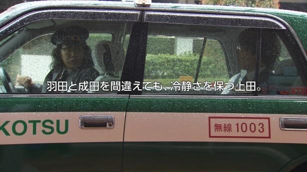 羽田空港と成田空港を間違えてしまう上田