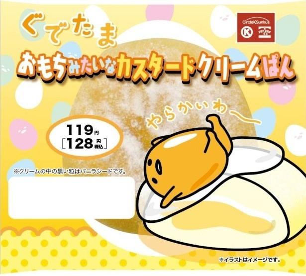 「おもちみたいなカスタードクリームぱん」(128円)はモチモチ食感がたまらない