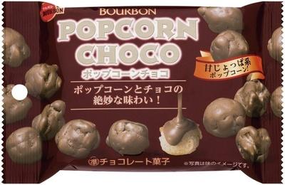 カリカリ食感と甘じょっぱい味わいがたまらない「チョコポップコーン」(税抜120円)