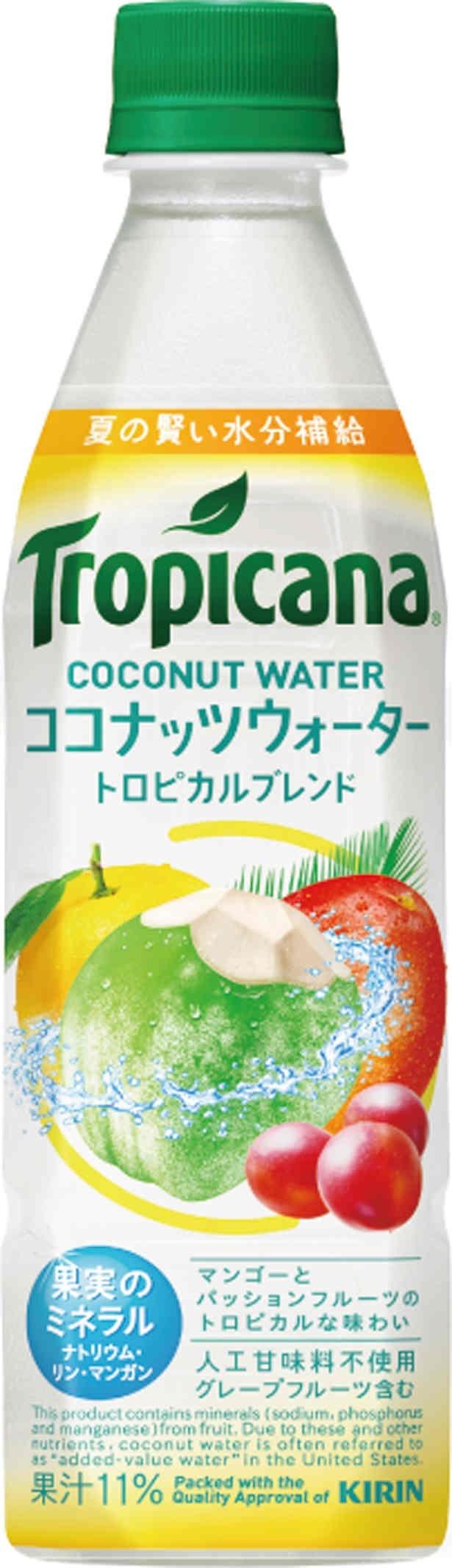 果汁入りでおいしく賢く水分補給できる「トロピカーナ ココナッツウォーター トロピカルブレンド」(希望小売価格・税抜140円)
