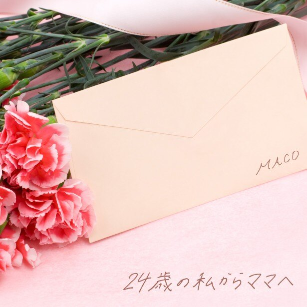 MACO「24歳の私からママへ(Piano Ver.)」が配信限定でリリース