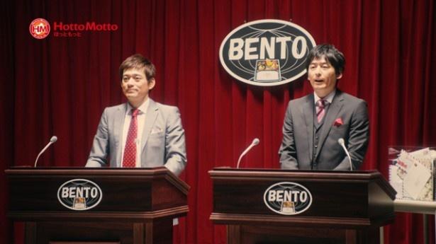 「ほっともっと」のキャンペーン「ベンパク」がスタート。イメージキャラクターの博多華丸・大吉が新TVCMに出演する