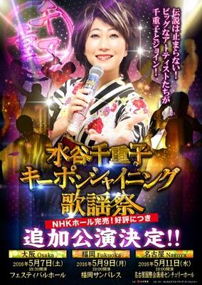 水谷千重子キーポンシャイニング歌謡祭