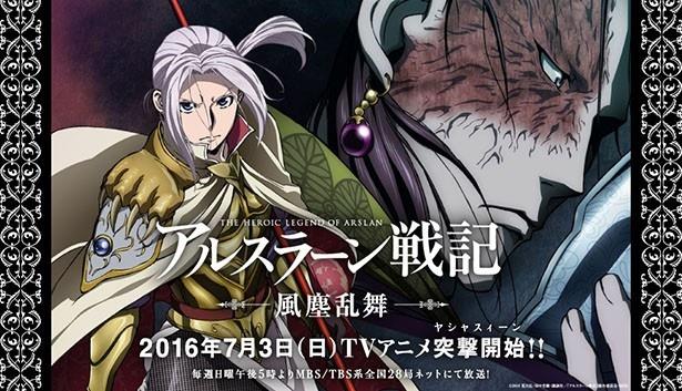 TVアニメ「アルスラーン戦記」2期は7月3日から。ヒルメスの新イラストも到着!