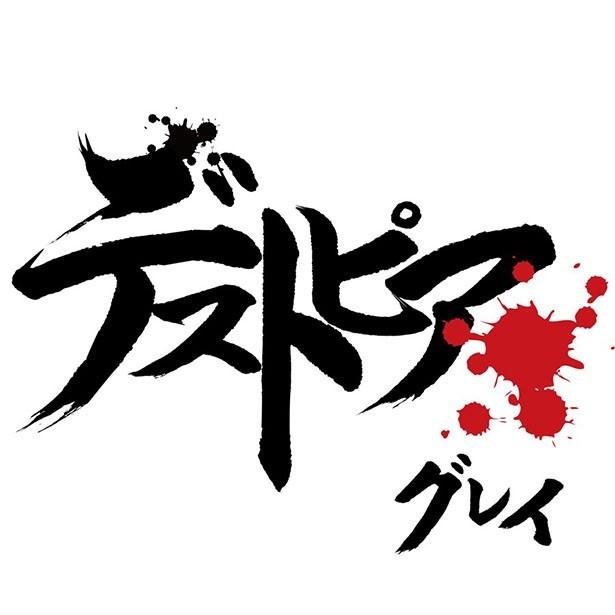 GLAYが歌うTVアニメ「クロムクロ」OPテーマの無料ダウンロードがスタート!