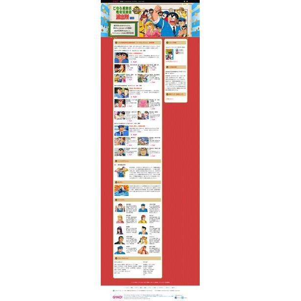 「こち亀」40周年記念!GYAO!で40テーマごとに無料配信中